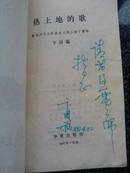 热土地的歌(献给刘邓大军挺进大别山四十周年 印2000册)作者签赠苗得雨
