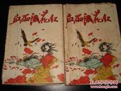 【老版武侠】金庸著《血雨溅花红》,实为萧逸作品