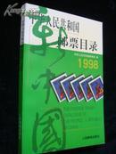 《中华人民共和国--邮票目录》!!!!!
