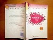 格列佛游记(语文新课标必读丛书;斯威夫特 张健;人民文学出版社2012年版)