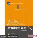 应用回归分析 第四版 何晓群 刘文卿 中国人民大学出版社 9787300209807