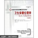 卫生保健伦理学:临床实践指南(第2版)