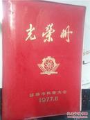 1977年【蚌埠市科学技术大会】光荣册