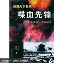 喋血先锋)中国人民解放军第三十九军征战纪实