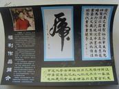于福利:简介资料/中国书画研究会会员,中国书画之家网专职书画家,中国书法家协会