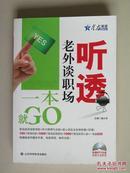 基础英语系列:听透老外谈职场一本就GO(附赠翻译手册1本)
