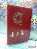 微型红宝书 老五篇(红塑料皮 有毛像林题)256开   稀少本