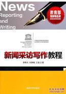新闻采访写作教程 李希光,孙静惟,王晶 清华大学出版社 9787302261513