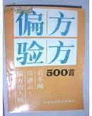 中医类:偏方验方500首 \ 养生治病两相宜.