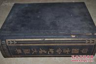 民国20年5月初版《中国古今地名大辞典》1巨册、商务印书馆发行