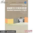 新编跨文化交际英语教程