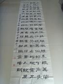 苑成:书法:建立覆盖城乡的就业管理服务(北京艺术交流中心艺术家、中国艺术研究院创作员、中原书画研究院研究员、大同市书法家协会会员、国内外21家艺术团体命名为当代书画艺术名人、国际美术家联合会中韩文化艺术专家委员会委员、新加坡共和国新神州艺术院高级荣誉顾问、全国少儿美术教育研究会会员、全国少儿美术教育家联谊会会员、大同市雏鹰艺术学校书法教师兼职校长。)(带简介)