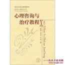 心理咨询与教程 张伯华  山东人民出版社 9787209052146
