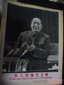 伟大领袖毛主席  丝织绣像