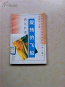 中国当代小小说作家丛书  旋转的飞船