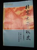 1988年北京大学出版社出版的-【【北京大学校史】】有图片--印量3000册