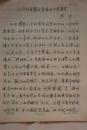 著名红学家  严中  先生完整手稿30页【详见描述】