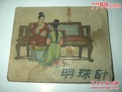 连环画《明珠记》天津美术1958年一版一印,罕见,(仔细看图)