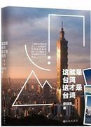 【彩色书,全新正版十品】《这就是台湾,这才是台湾》———————————————————————《我们台湾这些年》、《台湾这些年所知道的祖国》百万畅销书作家廖信忠作品