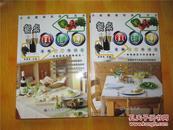 餐桌红绿灯食物相克与相宜食物相宜与饮食健康+食物相克与药物相克两本合售