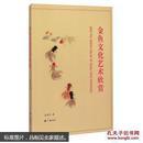 家庭金鱼养殖方法技术教学书籍 金鱼文化艺术欣赏