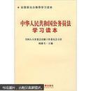 中华人民共和国公务员法学习读本