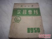 1950年南开大学学生会印【南开大学-实习专刊】创刊号!【有发刊词】16开