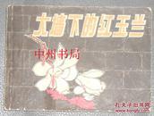 大墙下的红玉兰:连环画(弱八品 正版现货 缺最底封皮所在的版权页 详看实书书影 免争议)