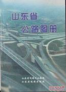 山东省公路图册   2004年版        2624