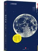【全新十品,正版书】《中国国家地理自然生活系列——伴月共生》月亮、月球摄影和随想