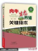 肉牛养殖技术书籍 肉牛生态养殖关键技术