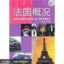 法国概况(附CD-ROM光盘)
