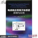 电感耦合等离子体质谱原理与应用(正版原书当天发 )