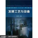 发酵工艺与设备 陶兴无 化学工业出版社
