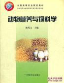 动物营养与饲料学 陈代文 中国农业出版社9787109097506
