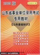 山东省事业单位录用考试专用教材. 公共基础知识 : 2010版