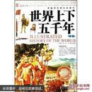 世界上下五千年:彩色图文版