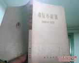 肃反小说选(1949-1979) 八篇五六十年代肃反小说名篇 1979年1版1印22万册