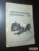 1956年.俄文原版《森林防火措施》插图本