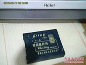 照相底片夹【内有底片一盒】封面有毛泽东题,为人民服务6x6型