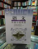 普通高中课程标准实验教科书 语文 选修 外国小说欣赏