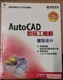 二手AutoCAD建筑设计 数码工程师  9787900636089