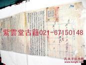 民国官契峨眉法院  (原告起诉状)  原始手札 #3149