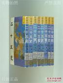 绘画本二十五史 第1-8卷 全8卷