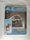 《收藏》杂志2008年第10期