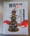 (5)  普洱5周年典藏(全3册)(原定价:288元)