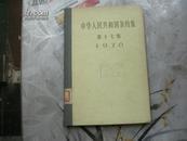 中华人民共和国条约集第十七集1970
