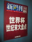 新周刊  1998增刊   《泰坦尼克号》全内幕