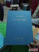 地图 《北京市入河排污口图集》 16开精装