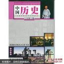 中国历史8八年级上册